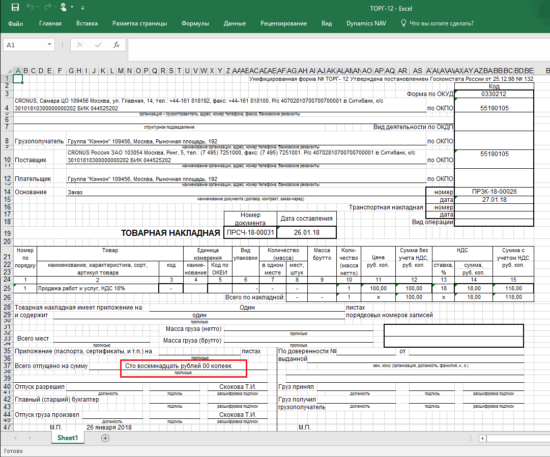 How To Find Invoice Price Of A New Car Excel Weird Currency Naming Setup In Russian Localized Version Of Nav  Manage Receipts with Free Business Invoice Templates Excel But When We Print A Vat Invoice Which Is Also A Very Basic Most  Frequently Used Accounting Document Provided To Each Customer We Can See  That There Are  Commercial Invoice Form Pdf Pdf