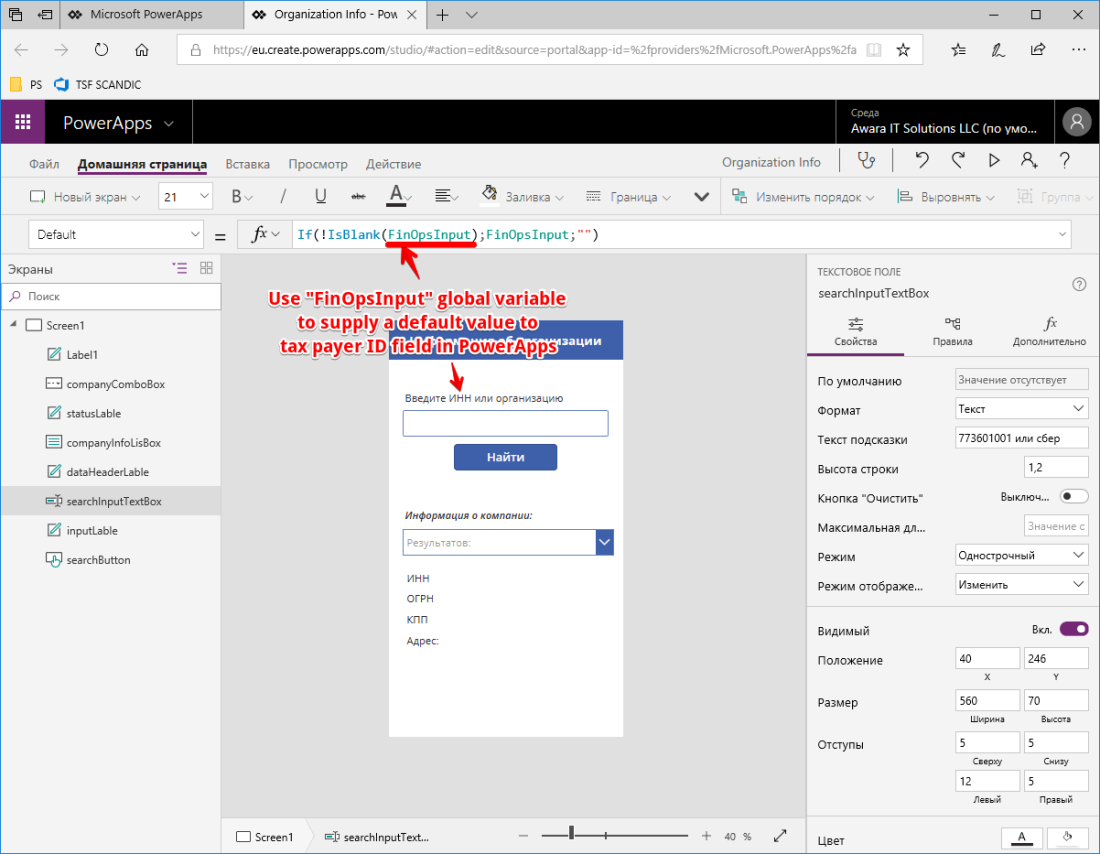 Calling PowerApps from D365 for Finance and Operations