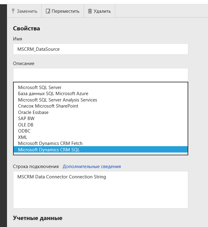CRM reporting Extension - SSRS instance is blank - Microsoft